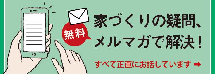 家づくりメールセミナー