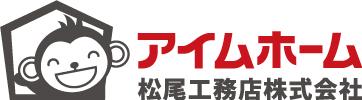 アイムホーム松尾工務店