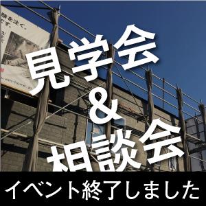 【SPECIAL見学会&相談会】2月18日(月)~3月3日(日)