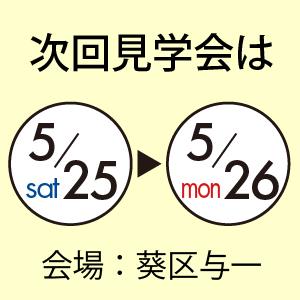 【完成見学会】5/25(土)26(日)静岡市葵区与一※詳細は後日公開します