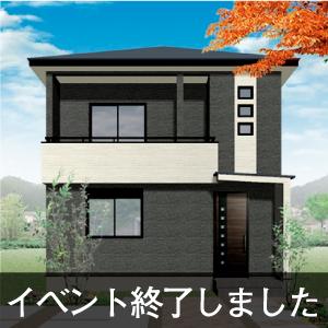 【完成見学会】12/7(土)~8(日)コンパクトでも豊かに暮らす高断熱の家