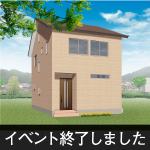 【完成見学会】3/14(土)~15(日)ただいま!を見守るやすらぎの家