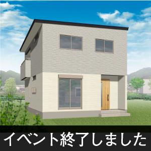 【完成見学会】4/4(土)~4/5(日)子供の成長を考えた可変性のある家