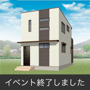 【完成見学会】5/16(土)~5/17(日)延床22.5坪でもこの開放感!2階リビングの家
