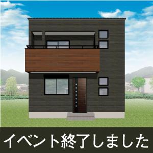 【完成見学会】9/5(土)~9/6(日)共働き夫婦がくつろげる2階リビングの家