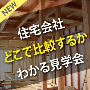 【構造見学会】住宅会社どこで比較するかわかる見学会