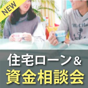 無理なく家を建てる~住宅ローン&資金相談会【土日・平日OK】