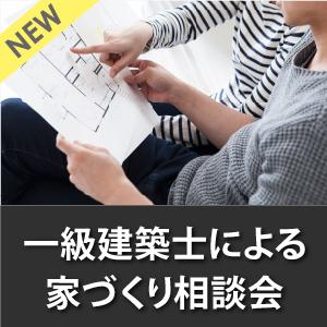 【建築士無料相談会】予算内で希望を叶える!3月19日(金)~4月23日(金)